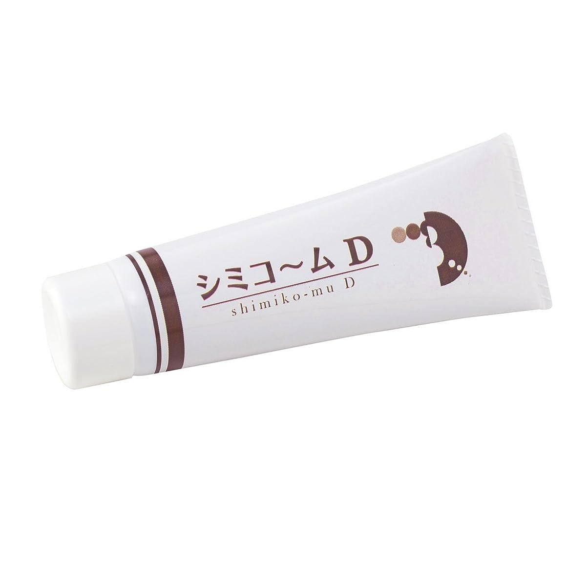 死の顎パブ中にしみ取り 化粧品 ハイドロキノン シミコ~ム D