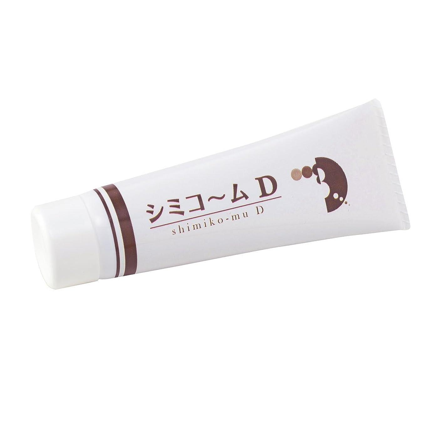 慎重に反対するホストしみ取り 化粧品 ハイドロキノン シミコ~ム D