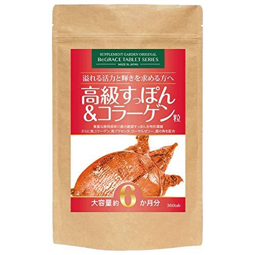 高級すっぽん&コラーゲン粒 大容量約6ヶ月分/360粒(静岡県産すっぽん、フィッシュコラーゲン、馬プラセンタ、ローヤルゼリー、鹿の角)