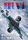 HiVi  ハイヴィ  2021年 2月号