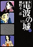 電波の城(11) (ビッグコミックス)