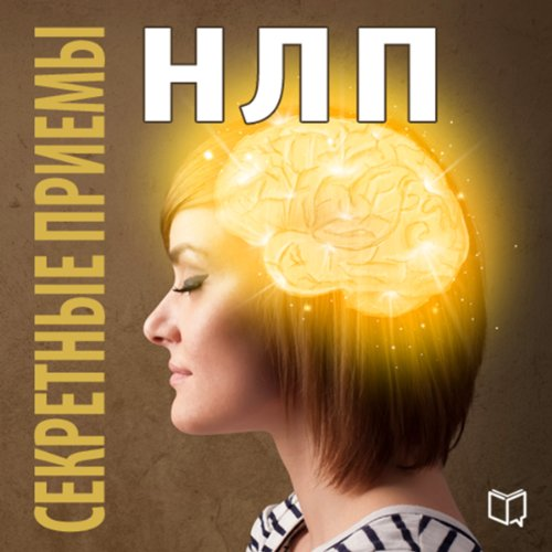 The Secret NLP Methods [Russian Edition] audiobook cover art