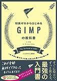 知識ゼロからはじめるGIMPの教科書 2.10対応
