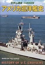 アメリカ巡洋艦史 2016年 11 月号 [雑誌] (世界の艦船 増刊)