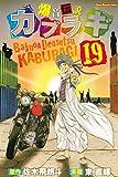 爆音伝説カブラギ(19) (週刊少年マガジンコミックス)