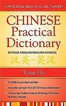 Chinese-English/English-Chinese (Mandarin) Practical Dictionary