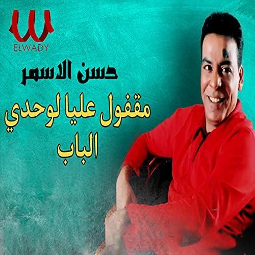 Hassan El Asmar