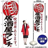 のぼり旗 居酒屋ランチ 自慢の昼めし SNB-3699(受注生産)