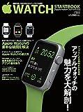 Apple Watch スタートブック (SB MOOK)