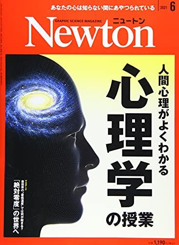 Newton(ニュートン) 2021年 6月号 [雑誌]