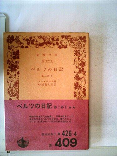 ベルツの日記〈第2部 下〉 (1955年) (岩波文庫)