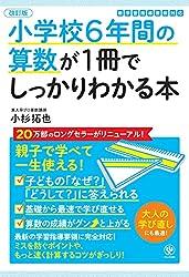 【改訂版】小学校6年間の算数が1冊でしっかりわかる本