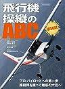 飛行機操縦のABC VISUAL