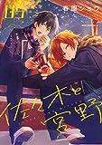 佐々木と宮野 05 (ジーンピクシブシリーズ)