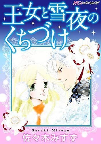 王女と雪夜のくちづけ【新装版】 (ハーモニィ by ハーレクイン)