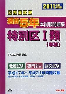 公務員試験過去5年本試験問題集特別区1類(事務)〈2011年度採用版〉