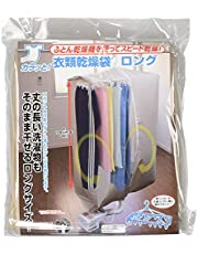 ファイン FIN-782LG カラッと! 衣類乾燥袋 ロング ベージュ 幅80×高さ150(マチ40)cm