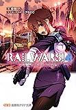 RAIL WARS!〈4〉日本國有鉄道公安隊 (創芸社クリア文庫)
