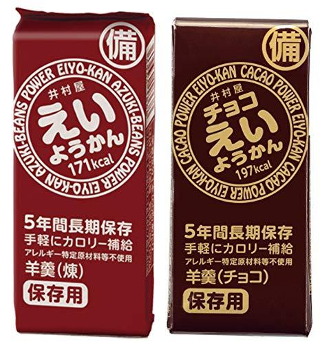 井村屋 えいようかん アソートセット 2種各5本計10本(えいようかん×5・チョコえいようかん×5)