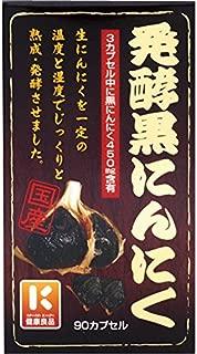 ミヤマ漢方製薬 発酵黒にんにく 90球