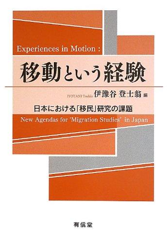 移動という経験: 日本における「移民」研究の課題