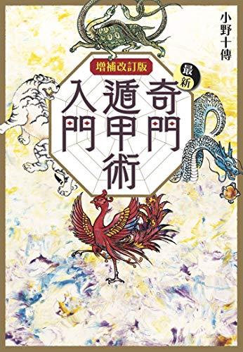 増補改訂版 最新奇門遁甲術入門 (エルブックス・シリーズ)の詳細を見る