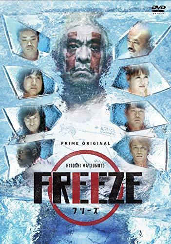 HITOSHI MATSUMOTO Presents FREEZE [DVD]