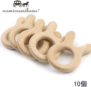 Mamimami Home 歯固め カミカミ 木の動物 10個 ラビット うさぎ 木製ペンダント 赤ちゃんのおもちゃ 知育玩具 安全 FDA認可済