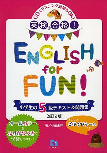 一ツ橋書店『英検合格! ENGLISH for FUN 小学生の5級テキスト&問題集』