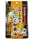 金時生姜配合 にんにく卵黄油 330mg 62粒