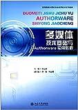 多媒体技术基础与Authorware实用教程