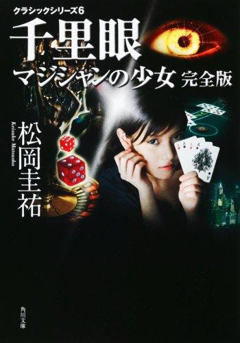 クラシックシリーズ6 千里眼 マジシャンの少女 完全版 (角川文庫)の詳細を見る