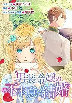[咲宮 いろは, もり, 紫 真依]の男装令嬢の不本意な結婚 連載版: 7 (ZERO-SUMコミックス)