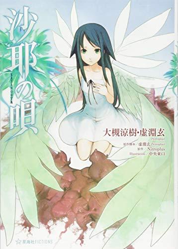 沙耶の唄 (星海社FICTIONS)