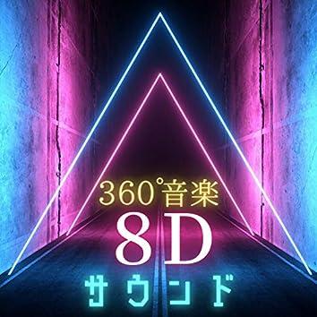 360°音楽8Dサウンド - 頭の中で音楽がグルグル回るイヤホン必須