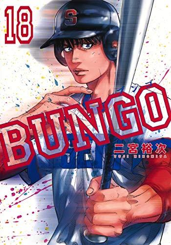 BUNGO―ブンゴ― 18 (ヤングジャンプコミックス)