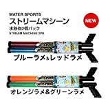 超強力 水鉄砲 ストリームマシン (オレンジラメ&グリーンラメ) 2本セット WATER SPORTS 最長飛距離20M