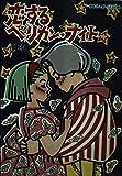恋するペリカン・ナイト (集英社文庫―コバルトシリーズ)