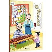 论语智慧启迪(第5辑)/社会主义核心价值观系列连环画