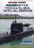 精鋭自衛艦のすべて(6) 「そうりゅう」型 「おやしお」型潜水艦 2020年 08 月号 雑誌 : 世界の艦船 増刊