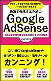 アドセンスブログで1ヶ月200万稼いだトップブロガーが教える 最短で合格するためのGoogle AdSense : 1週間で合格を勝ち取るための3つの攻略法