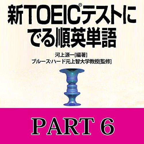 『「新TOEICテストにでる順 英単語Part6」』のカバーアート