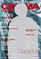 CINEMA SQUARE vol.83 (HINODE MOOK 31)