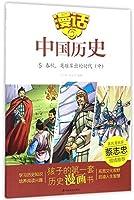 漫话中国历史(5)春秋,英雄辈出的时代(中)
