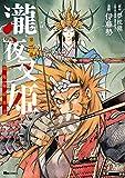 瀧夜叉姫 陰陽師絵草子 第二巻 (ヒューコミックス)