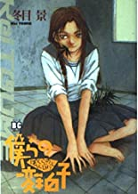 僕らの変拍子 (バーズコミックス)