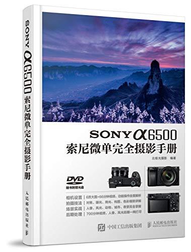 SONY α6500索尼微单完全摄影手册(附光盘)