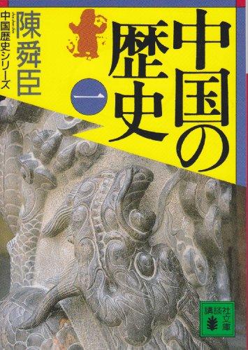 中国の歴史(一) (講談社文庫)の詳細を見る