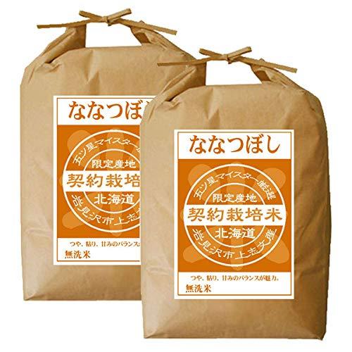ななつぼし 無洗米 10kg (5kg×2袋) 【令和2年度産】【北海道産 5つ星お米マイスターの契約栽培米】