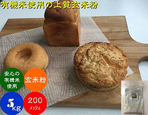 無農薬・有機栽培米使用の玄米粉 (更に細かく製粉したパン玄米粉 5kg)